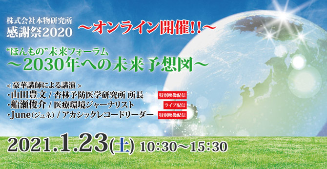 "【ZOOMセミナー】本物研究所「""ほんもの""未来フォーラム2020」 ヒカルランド推薦セミナー 1/23"