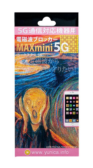 電磁波ブロッカー MAX mini (マックスミニ)5G