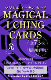 マジカル イーチン カード MAGICAL I CHING CARDS