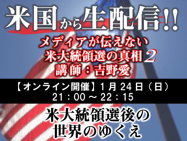 米国から生配信!〜メディアが伝えない米大統領選の真相2〜【ZOOMセミナー】講師:吉野愛 1/24