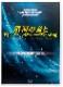 【DVD】銀河の音とギャラクティック・シャーマンへの道