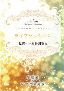 【DVD】宇咲愛/アシュタール・フルトランス 《 ライブセッション 》〜覚醒への波動調整〜編