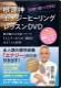 【DVD】3日間で誰でもできる!根源神エナジーヒーリングレッスンDVD