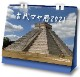 マヤカレンダー2021 【現代版3種類+古代版1種類】