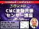 【ZOOM生配信あり】開発者直伝!CMC波動共振センサー講座 講師:元島栖二 4/16