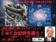 【ZOOM生配信あり】ゼロ磁場創造の超らせんテクノロジー!CMC(カーボンマイクロコイル)が世界を救う −電磁波・5G・水浄化・イヤシロチ− 講師:元島栖二 3/26