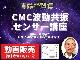 【動画販売】開発者直伝!CMC波動共振センサー講座 講師:元島栖二
