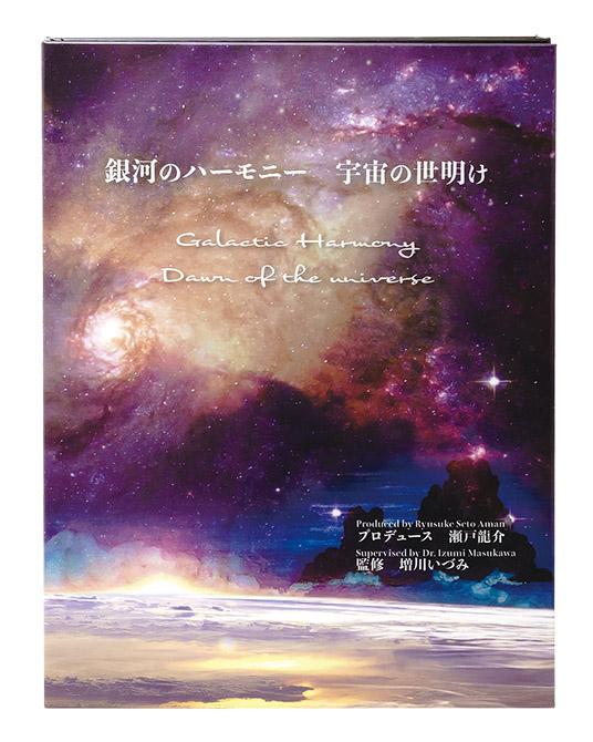 銀河のハーモニー 宇宙の世明け