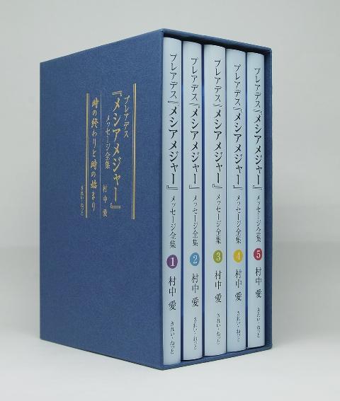 村中愛メシアメジャーメッセージ全集 コンプリートBOX