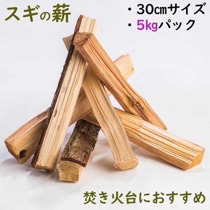 薪-スギ(杉)自然乾燥30�中・細割MIX5�