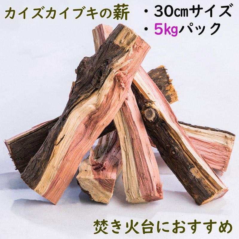 薪-カイズカイブキ(檜科)自然乾燥30�中割5�