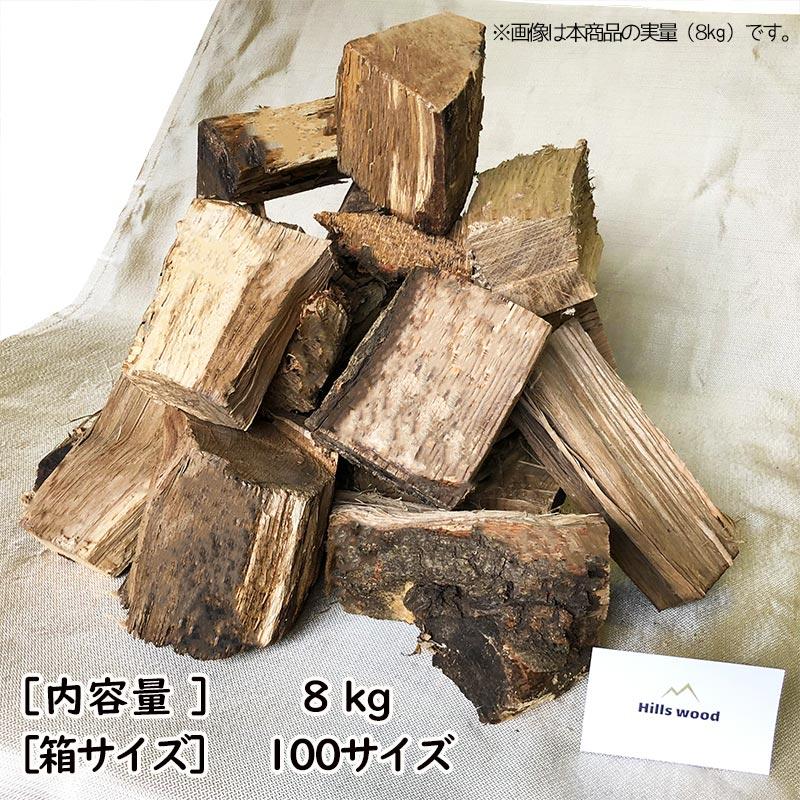 薪-広葉樹ミニコロ薪人工乾燥15�以下 大・中割MIX8�