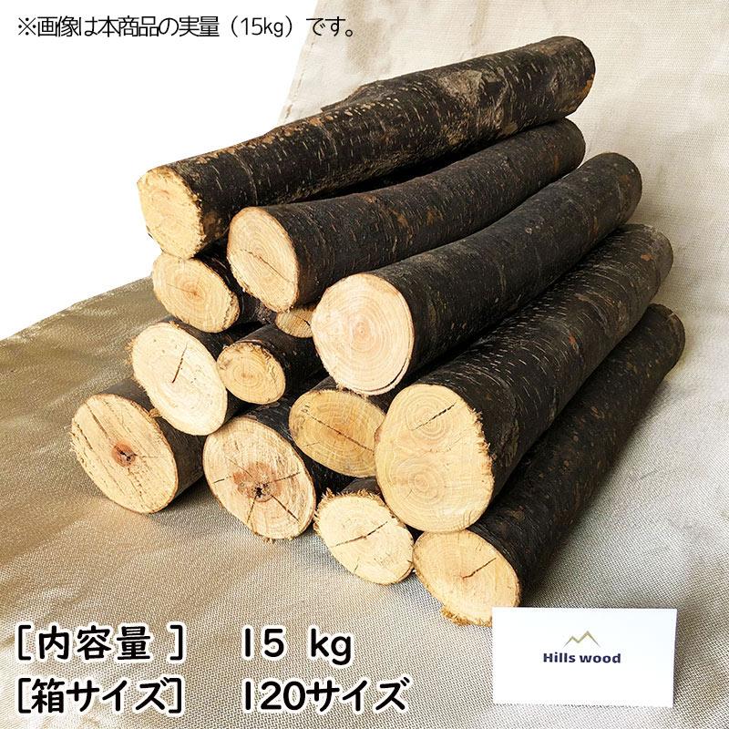 薪-広葉樹エダ(枝)人工乾燥40cm中割15�