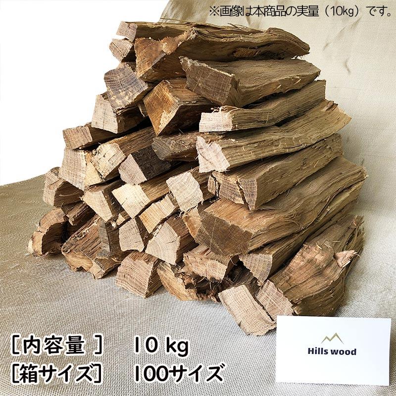 薪-ナラ(楢)人工乾燥30�中割10�