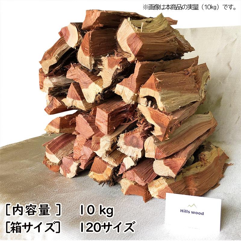 薪-カイズカイブキ(檜科)自然乾燥30�中割10�