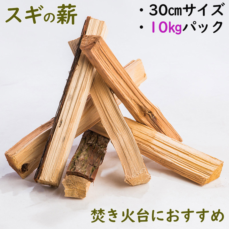 薪-スギ(杉)自然乾燥30�中・細割MIX10�