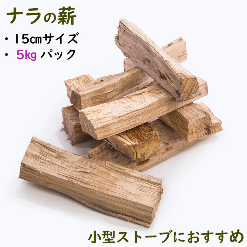 薪-ナラ(楢)人工乾燥15�中割5�