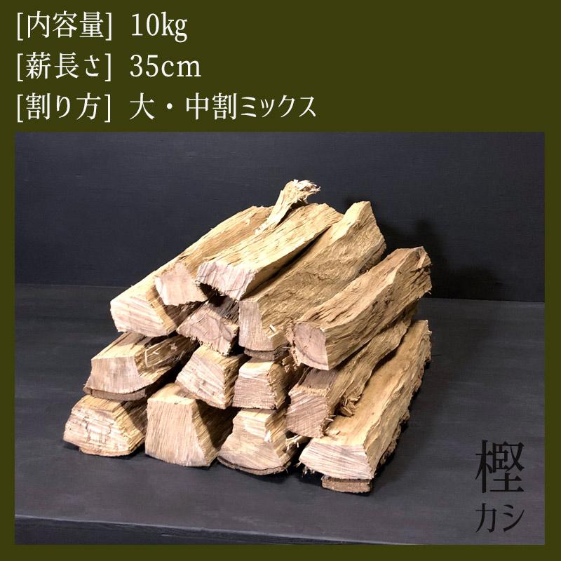 薪-カシ(樫)人工乾燥35�中・大割10�