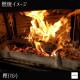 薪-カシ(樫)人工乾燥35�中・大割20�
