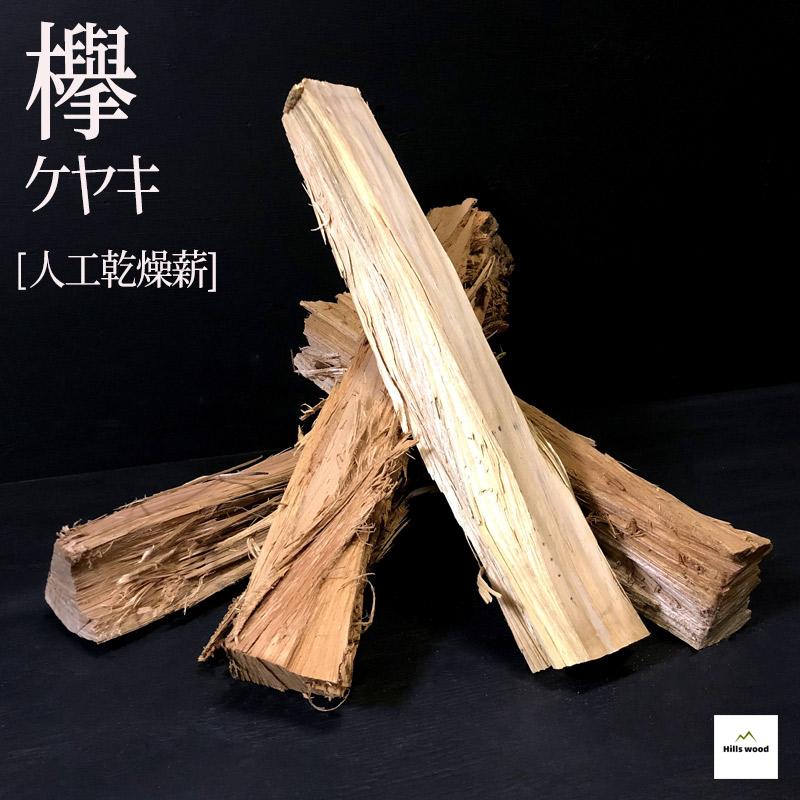 薪-ケヤキ(欅)人工乾燥35�中・大割10�