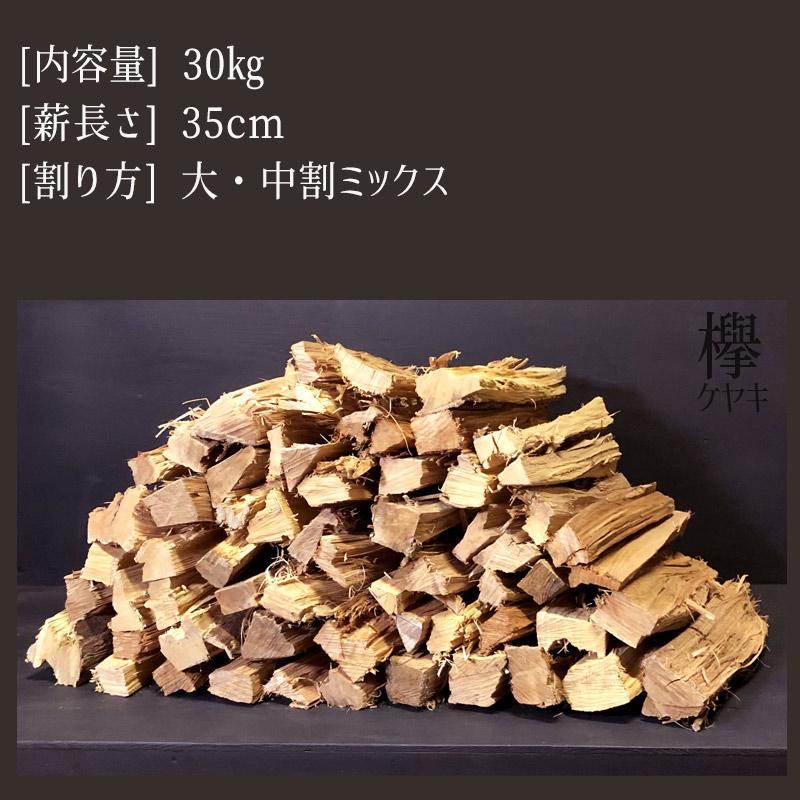 薪-ケヤキ(欅)人工乾燥35�中・大割30�+スギ2�