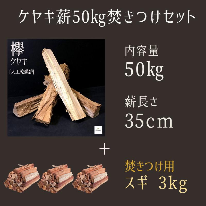薪-ケヤキ(欅)人工乾燥35�中・大割50�+スギ3�