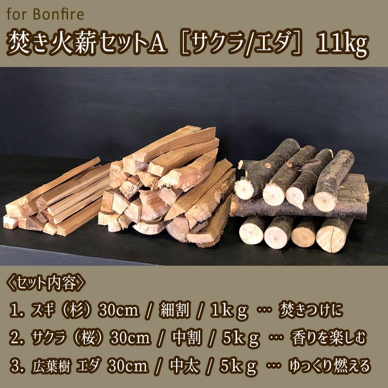 焚き火薪セットA[サクラ/エダ]人工乾燥11�