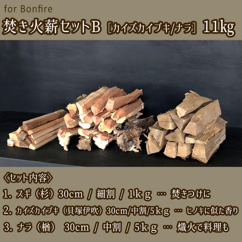 焚き火薪セットB[カイズカイブキ/ナラ]人工乾燥11�