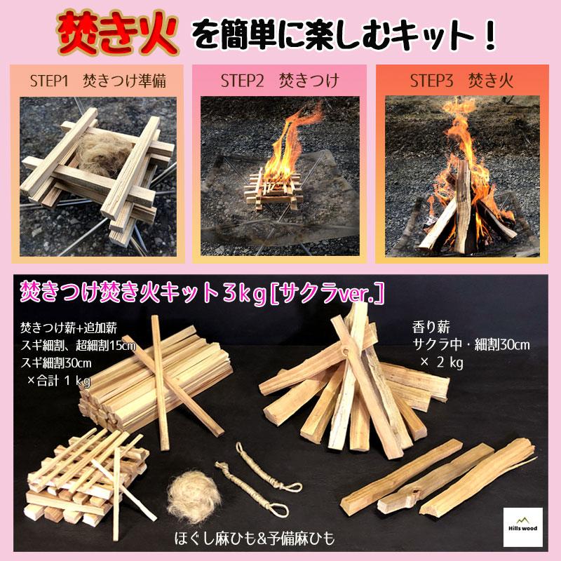 焚きつけ焚き火キット3kg[サクラver.]