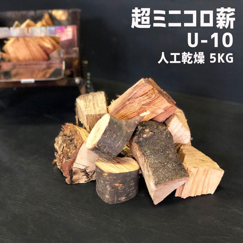 超ミニコロ薪 U-10 人工乾燥5kg
