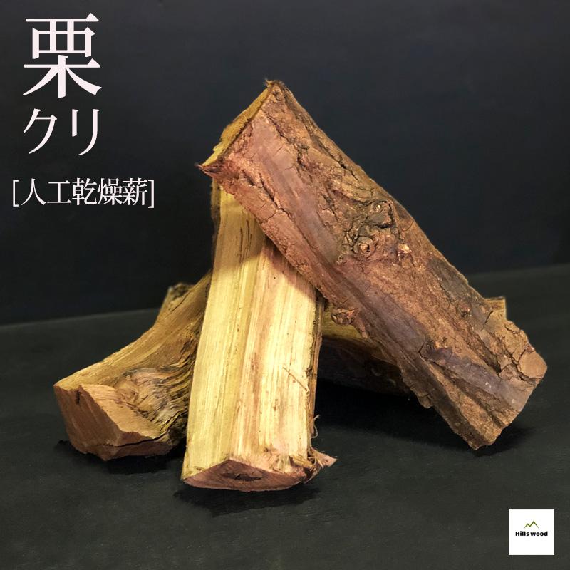 薪-クリ(栗)人工乾燥35�中・大割10�