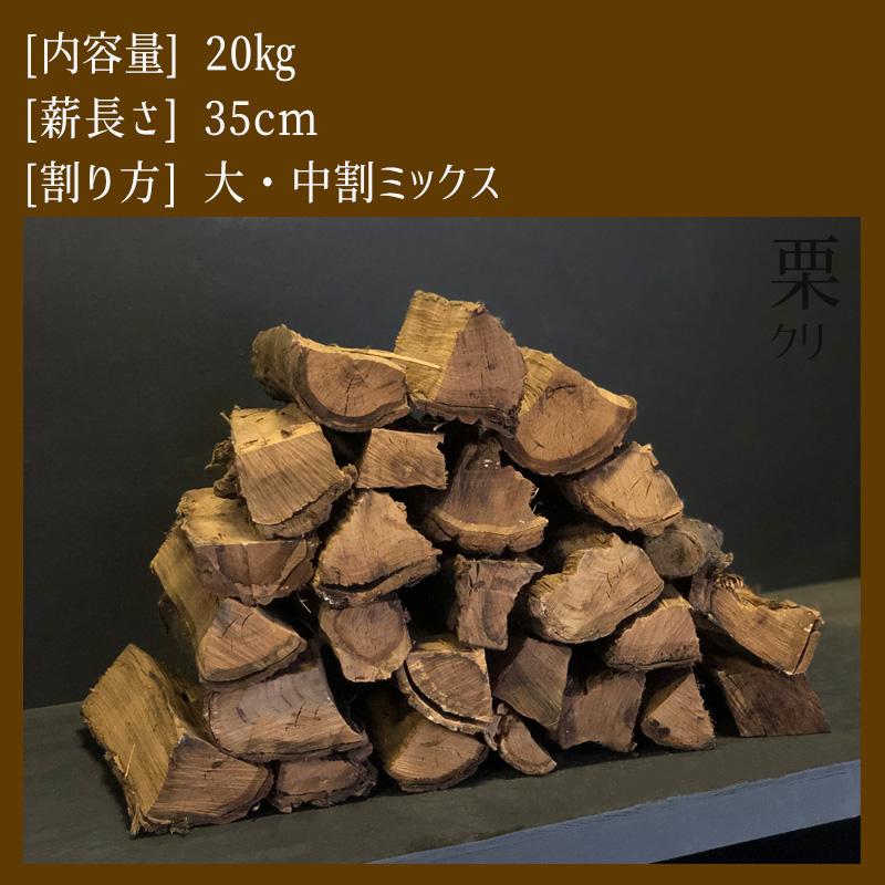 薪-クリ(栗)人工乾燥35�中・大割20�