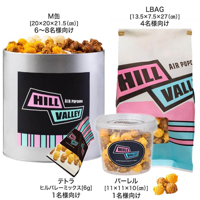【4名様向け】ショコラオランジュ LBAG ※ギフト非対応