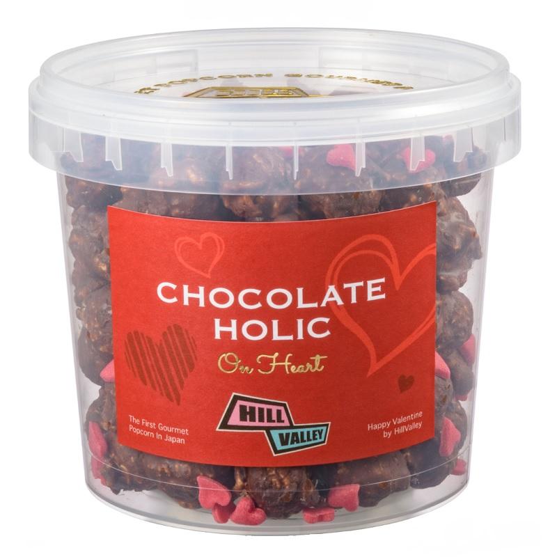 【バレンタイン限定】チョコレートホリック・オンハート バーレル