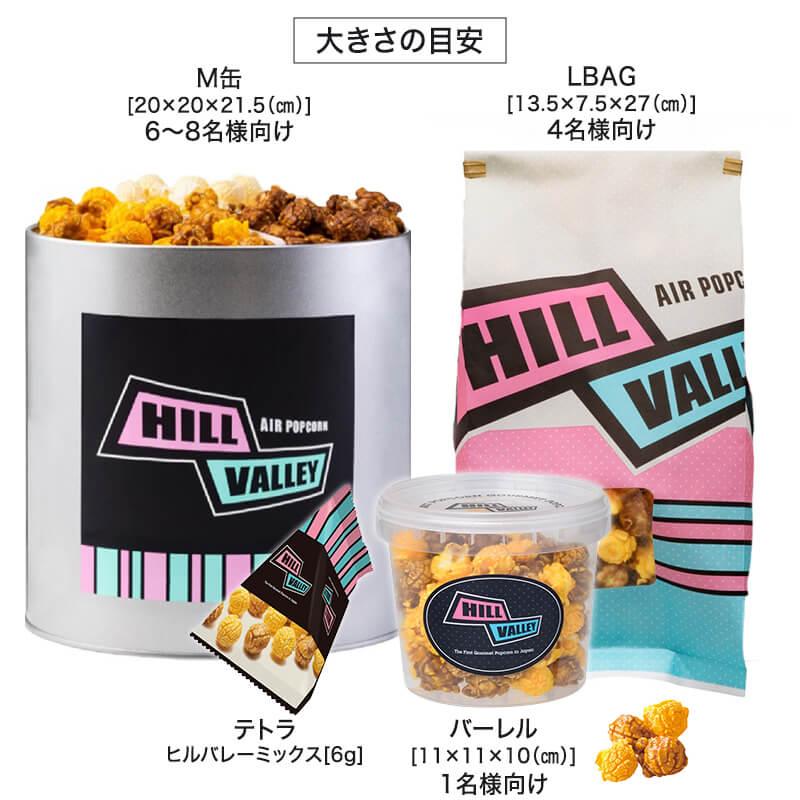 【6~8名様向け】M缶