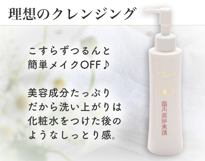 富士高砂美清/クレンジングミルク