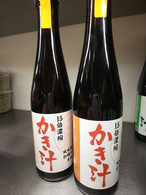 牡蠣汁(かき汁) )※注ぎやすいキャップ付き