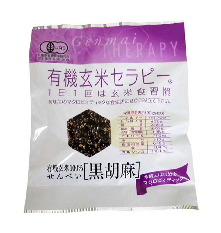 玄米セラピー 黒胡麻