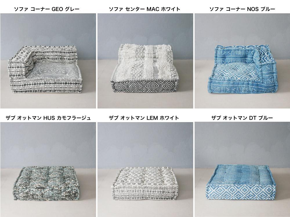 【adepeche】ブロックマルチ ソファ コーナー NOS/ブルー【メーカー直送・代引き不可商品】