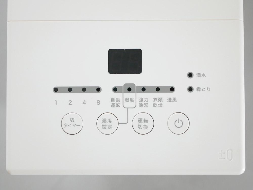 【±0】除湿機 D010 ホワイト