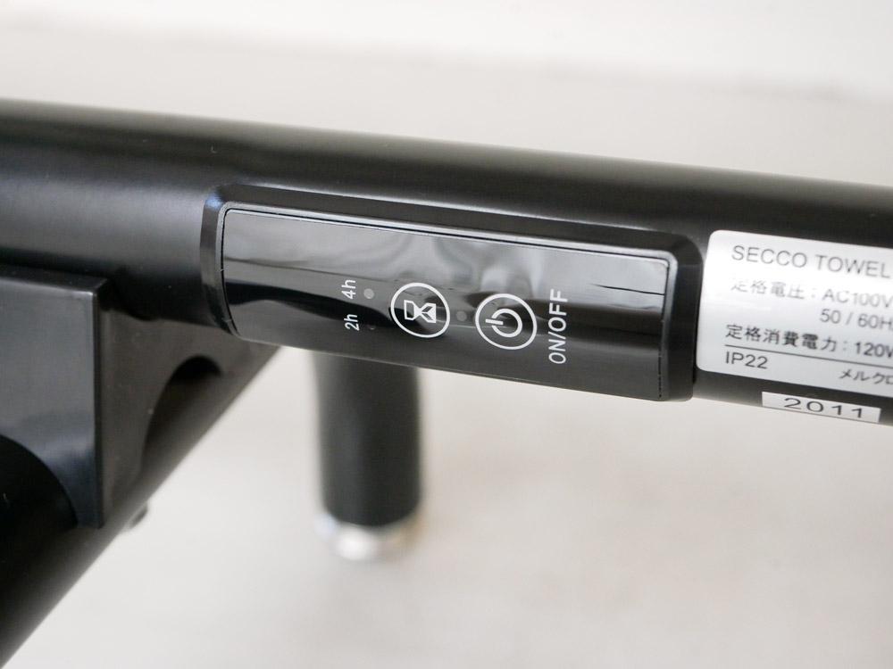 【BRID】 SECCO タオルヒーター ブラック