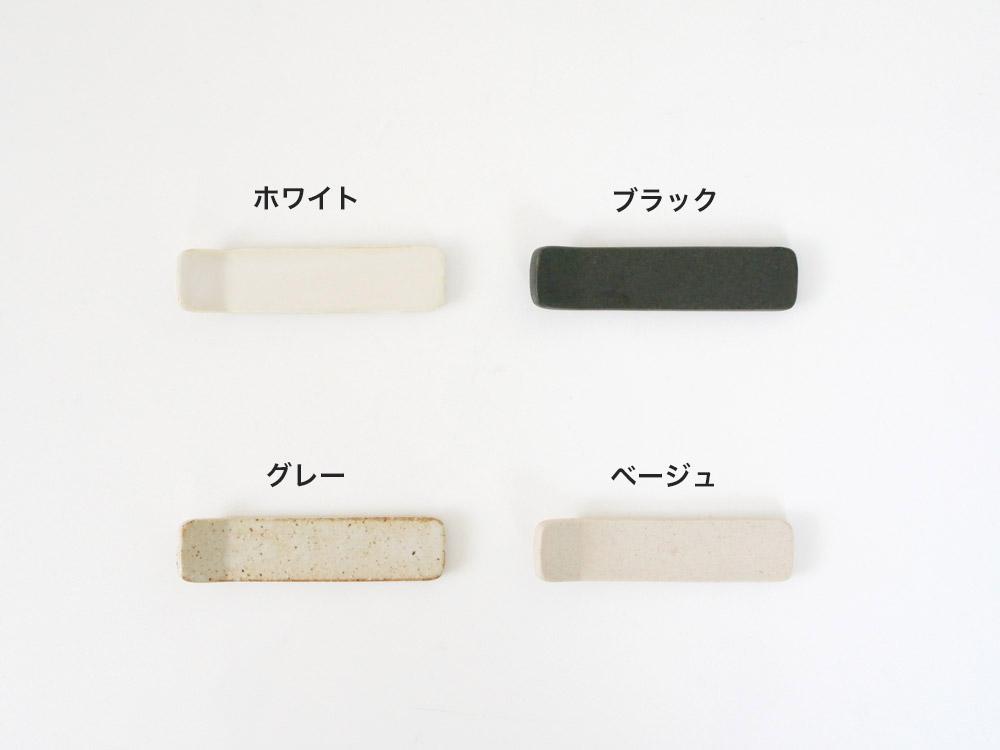 【sarasa design×イブキクラフト】 カトラリーレスト/ベージュ