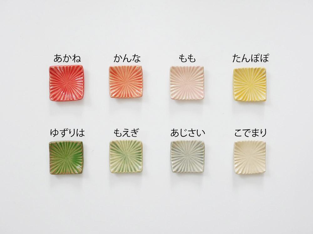 【俊峰陶苑】花あかり 角箸置/こでまり