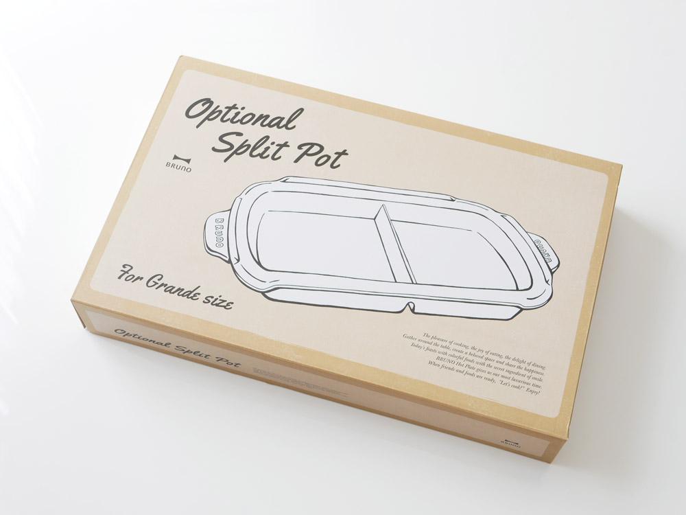 【BRUNO】ホットプレートグランデサイズ用 仕切り鍋