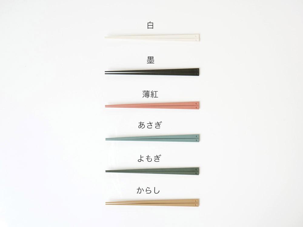 【+d】UKI HASHI 白