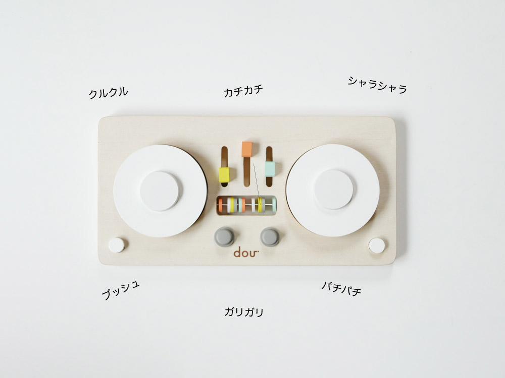 【dou】音あそび little DJ