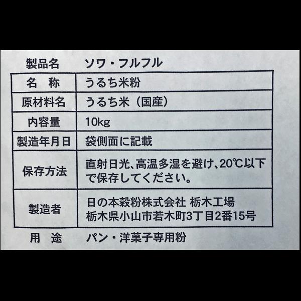 【業務用】 WAKONA  ソワ・フルフル (SOIE FROU−FROU)