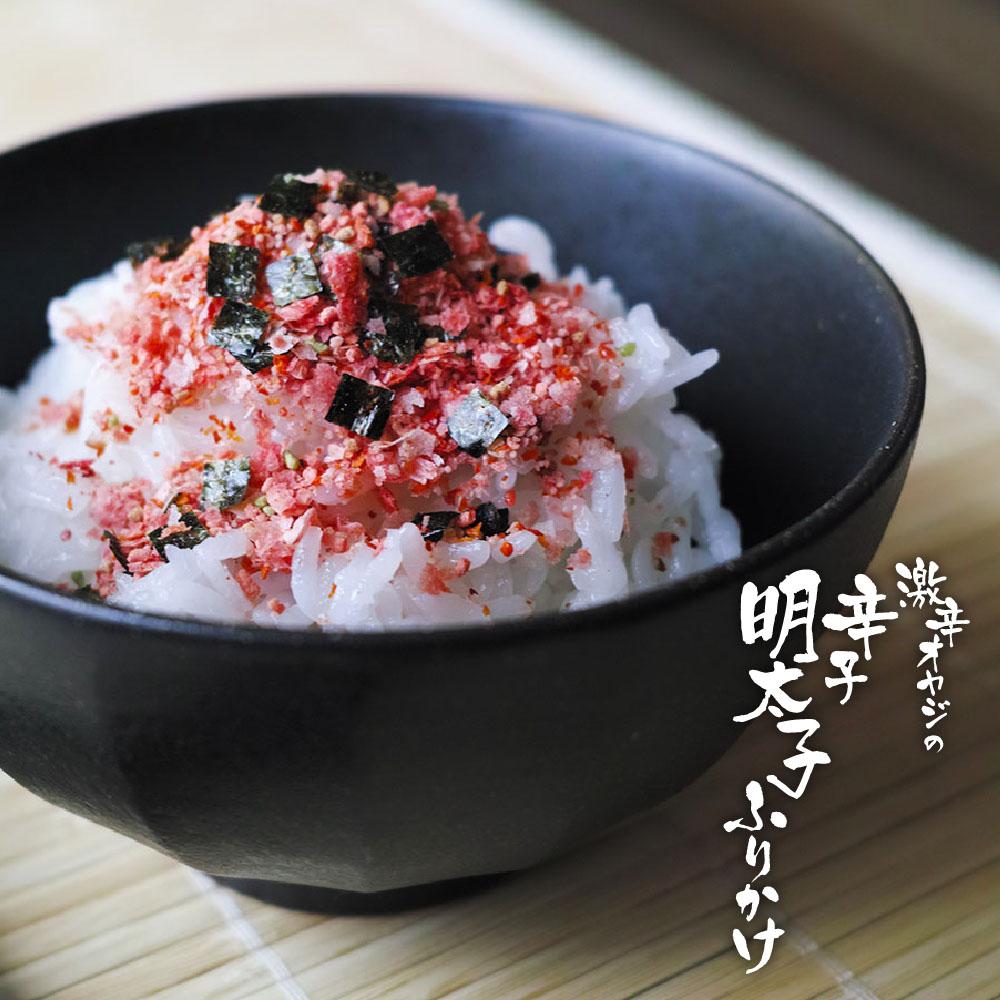 激辛オヤジの3つのふりかけセット【明太子&海老&あご】