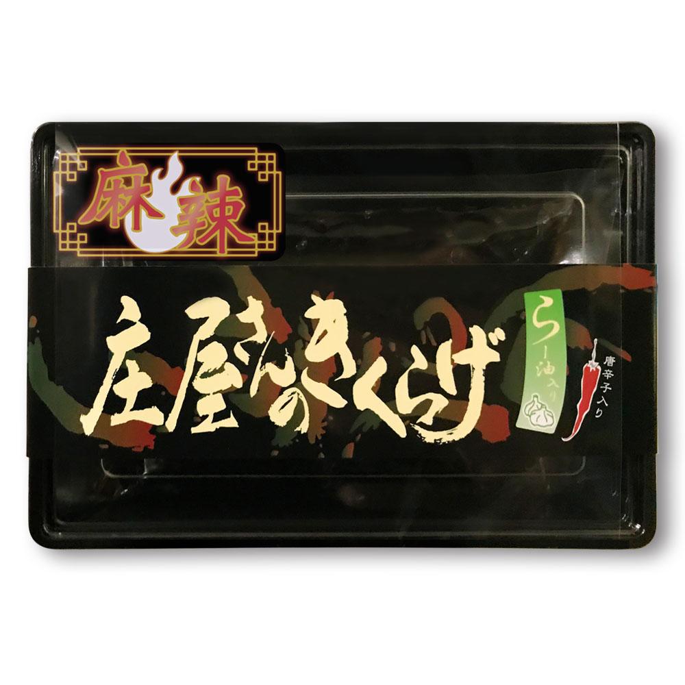 【キャンセル分、在庫限り!】 庄屋さんのきくらげ 麻辣風味 150g【数量限定再販】