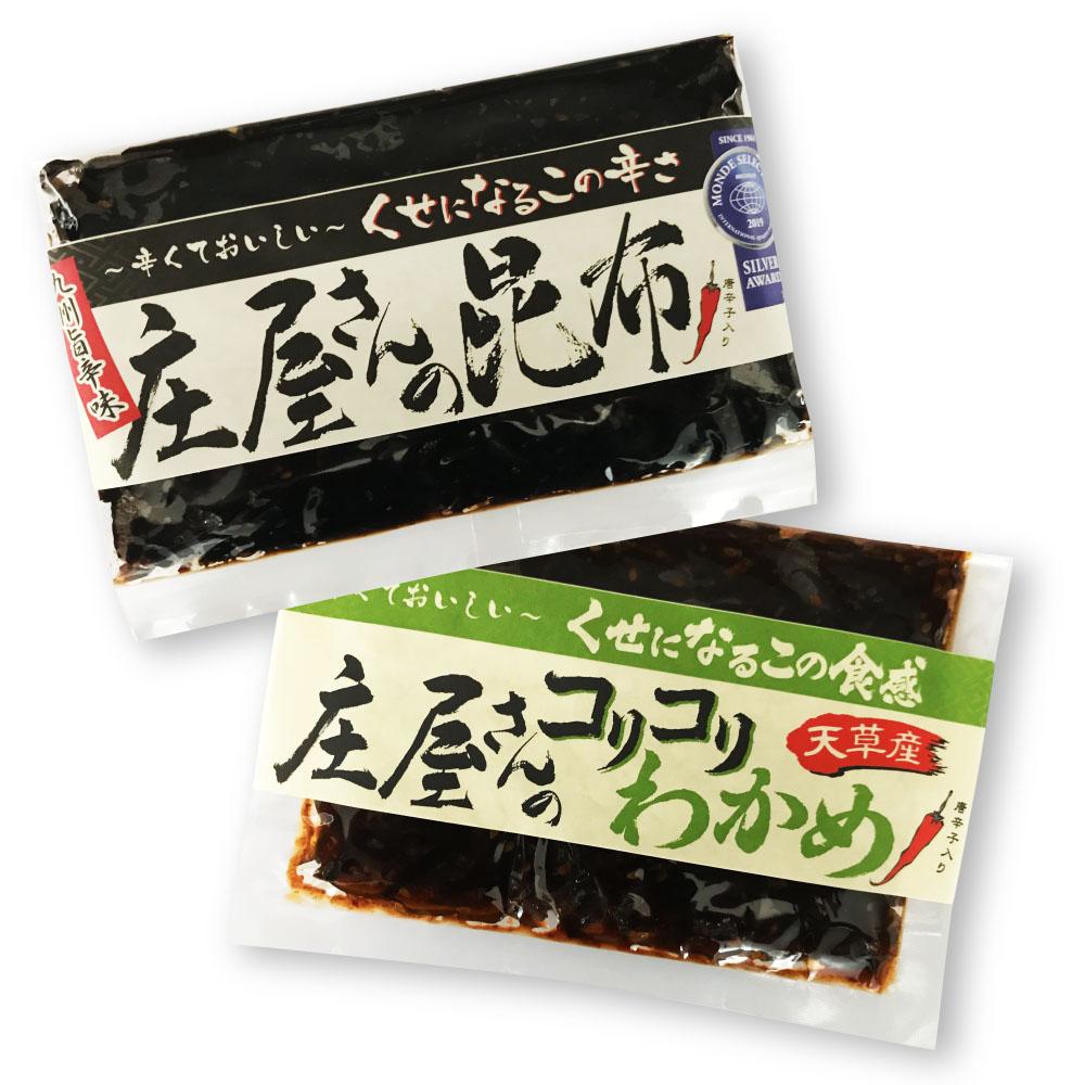 【ネコポス便】上沼恵美子さんお気に入りセット 庄屋さんの昆布と庄屋さんのコリコリわかめ